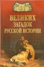100 velikikh zagadok russkoj istorii