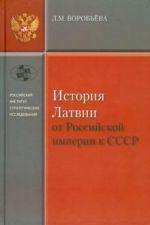 Istorija Latvii. Ot Rossijskoj imperii k SSSR