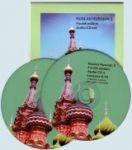 Ruslan 2 Audio Double CD Set. Fourth edition. 2020.