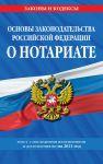 Osnovy zakonodatelstva Rossijskoj Federatsii o notariate: tekst s izm. i dop. na 2021 god