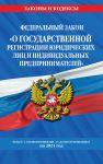 """Federalnyj zakon """"O gosudarstvennoj registratsii juridicheskikh lits i individualnykh predprinimatelej"""": tekst s izm. i dop. na 2021 god"""