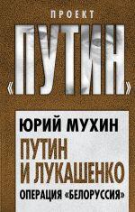"Путин и Лукашенко. Операция ""Белоруссия"""