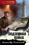Podzemnaja vojna