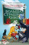 Shkola uzhasov i drugie uzhasnye istorii