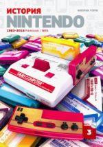 Istorija Nintendo 1983-2016. Kniga 3: Famicom / NES