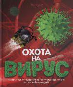 Okhota na virus