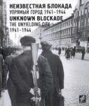 Uprjamyj gorod. Blokada 1941–1944 / The unyielding city. Blockade 1941-1944