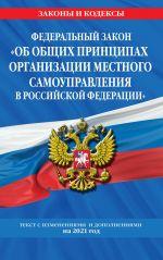 """Federalnyj zakon """"Ob obschikh printsipakh organizatsii mestnogo samoupravlenija v Rossijskoj Federatsii"""": tekst s izm. i dop. na 2021 god"""