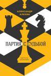 Aleksandr Alekhin: partija s sudboj