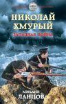 Николай Хмурый. Западная война