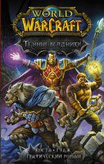World of Warcraft. Tjomnye vsadniki
