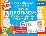 Pervye propisi: bukvy i tsifry, chtenie i schet