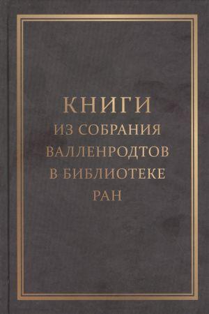 """Knigi iz sobranija Vallenrodtov v Biblioteke RAN: Katalog knig formata """"in quarto"""""""