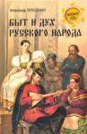Byt i dukh russkogo naroda