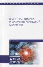 Kvantovaja fizika i elementy kvantovoj mekhaniki. Uchebnik