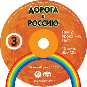 CD Doroga v Rossiju 3.2. The way to Russia 3.2. First level B1. (Text books can be ordered separately)