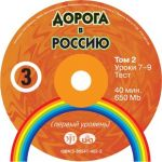 CD Doroga v Rossiju 3. Pervyj uroven. First level. The way to Russia 3. Vol. 2. (Text books can be ordered separately)