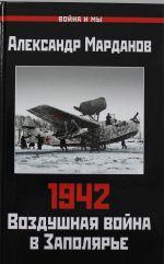 1942: Vozdushnaja vojna v Zapoljare. Kniga Pervaja (1 janvarja - 30 ijunja)