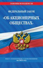 """Federalnyj zakon """"Ob aktsionernykh obschestvakh"""": tekst s izm. i dop. na 2021 god"""