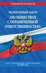 """Federalnyj zakon """"Ob obschestvakh s ogranichennoj otvetstvennostju"""": tekst s izm. i dop. na 2021 g."""