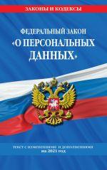 """Federalnyj zakon """"O personalnykh dannykh"""": tekst s izm. i dop. na 2021 god"""