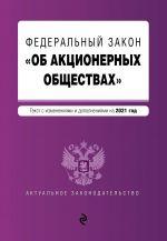 """Federalnyj zakon """"Ob aktsionernykh obschestvakh"""". Tekst s izm. i dop. na 2021 god"""