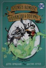 Fridolfs D. Betmen-komiks. Odnazhdy v Goteme