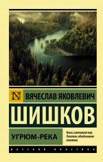 Ugrjum-reka