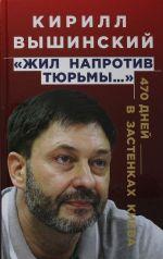 """""""Zhil naprotiv tjurmy..."""": 470 dnej v zastenkakh Kieva"""