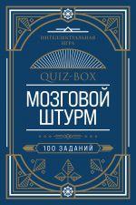 Quiz-Box. Mozgovoj shturm. 100 zadanij