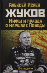 Zhukov. Pravda i mify o marshale Pobedy