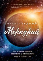 """Retrogradnyj Merkurij: kak obratit khaos v tvorchestvo i sovershit """"perezagruzku"""" svoej zhizni"""