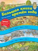 Большая книга времен года (ил. К. Хенкель)