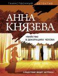 Убийство в декорациях Чехова