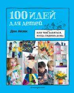 100 idej dlja detej: ili chem zanjatsja, kogda sidish doma
