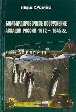 Bombardirovochnoe vooruzhenie aviatsii Rossii 1912-1945 gg.
