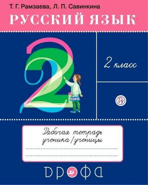 Russkij jazyk. 2 klass. Rabochaja tetrad uchenika/uchenitsy