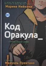 Kod Orakula