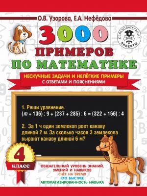 3000 primerov po matematike. Neskuchnye zadachi i nelegkie primery. S otvetami i pojasnenijami. 4 klass