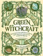 Green Witchcraft. Kak otkryt dlja sebja magiju tsvetov, trav, derevev, kristallov i mnogoe drugoe. Prakticheskoe rukovodstvo