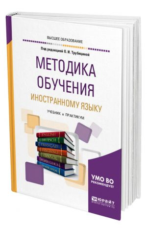 Metodika obuchenija inostrannomu jazyku. Uchebnik i praktikum dlja akademicheskogo bakalavriata