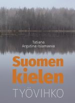 Suomen kielen työvihko
