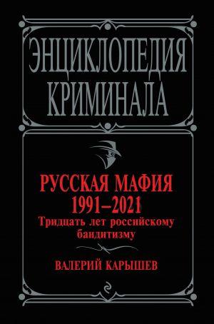 Russkaja mafija 1991-2021. Tridtsat let rossijskomu banditizmu