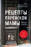 Retsepty evrejskoj mamy. 30 let spustja