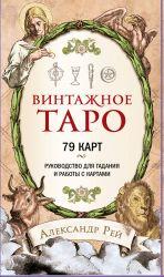 Vintazhnoe Taro (79 kart i rukovodstvo dlja gadanija v korobke)