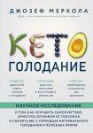 Кето-голодание. Научное исследование о том, как улучшить самочувствие, очистить организм от токсинов и снизить вес с помощью интервального голодани...