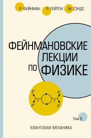 Fejnmanovskie lektsii po fizike.T. VI (8 – 9)
