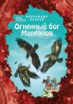 Ognennyj bog Marranov (il. E. Melnikovoj) (#4)