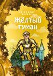Zhjoltyj tuman (il. E. Melnikovoj) (#5)