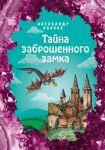 Tajna zabroshennogo zamka (il. E. Melnikovoj) (#6)